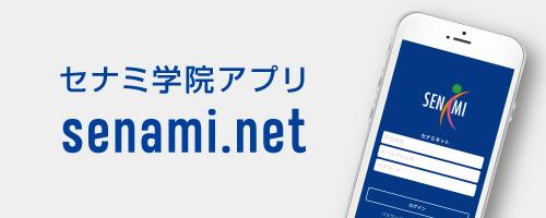 senami.net