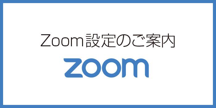 Zoom設定のご案内